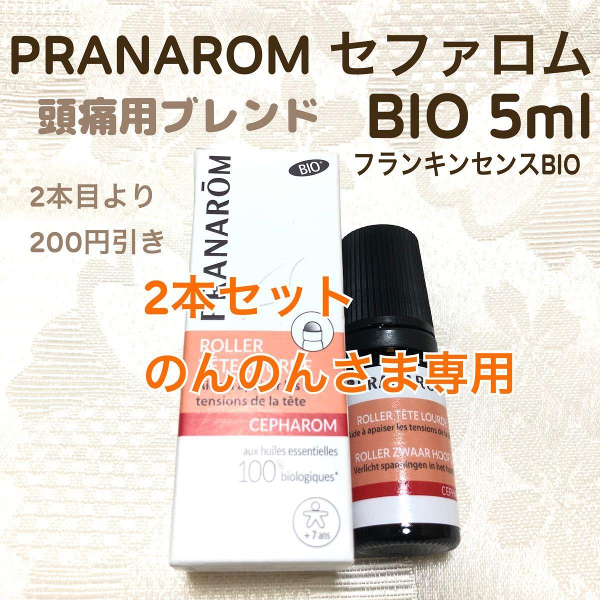 PRANAROM 【セファロム】BIO 頭痛用ブレンドローラー 5ml プラナロム