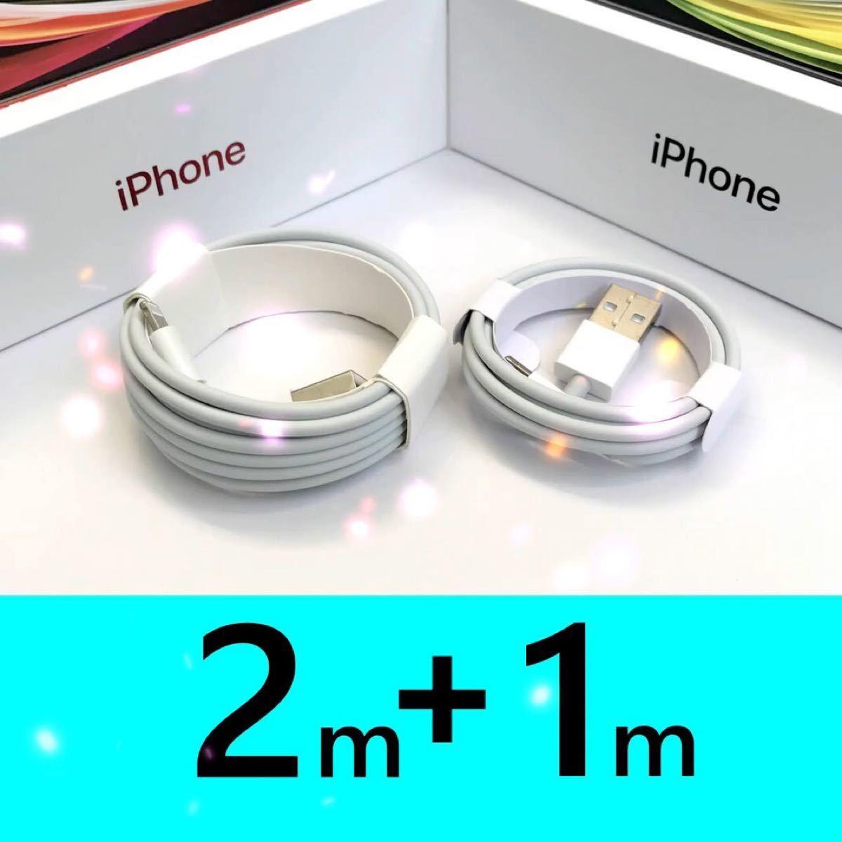 iPhone 充電器 充電ケーブル コード lightning cable ライトニングケーブル 高速充電 急速充電 データ転送