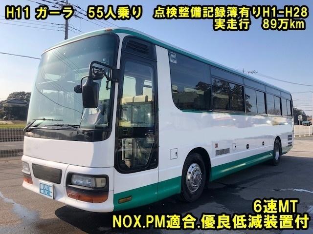 「H11 ガーラ 6速MT 大型バス 55人乗り 実走行89万km  NOX.PM適合 全国乗り入れ可能 埼玉県春日部市より 」の画像1