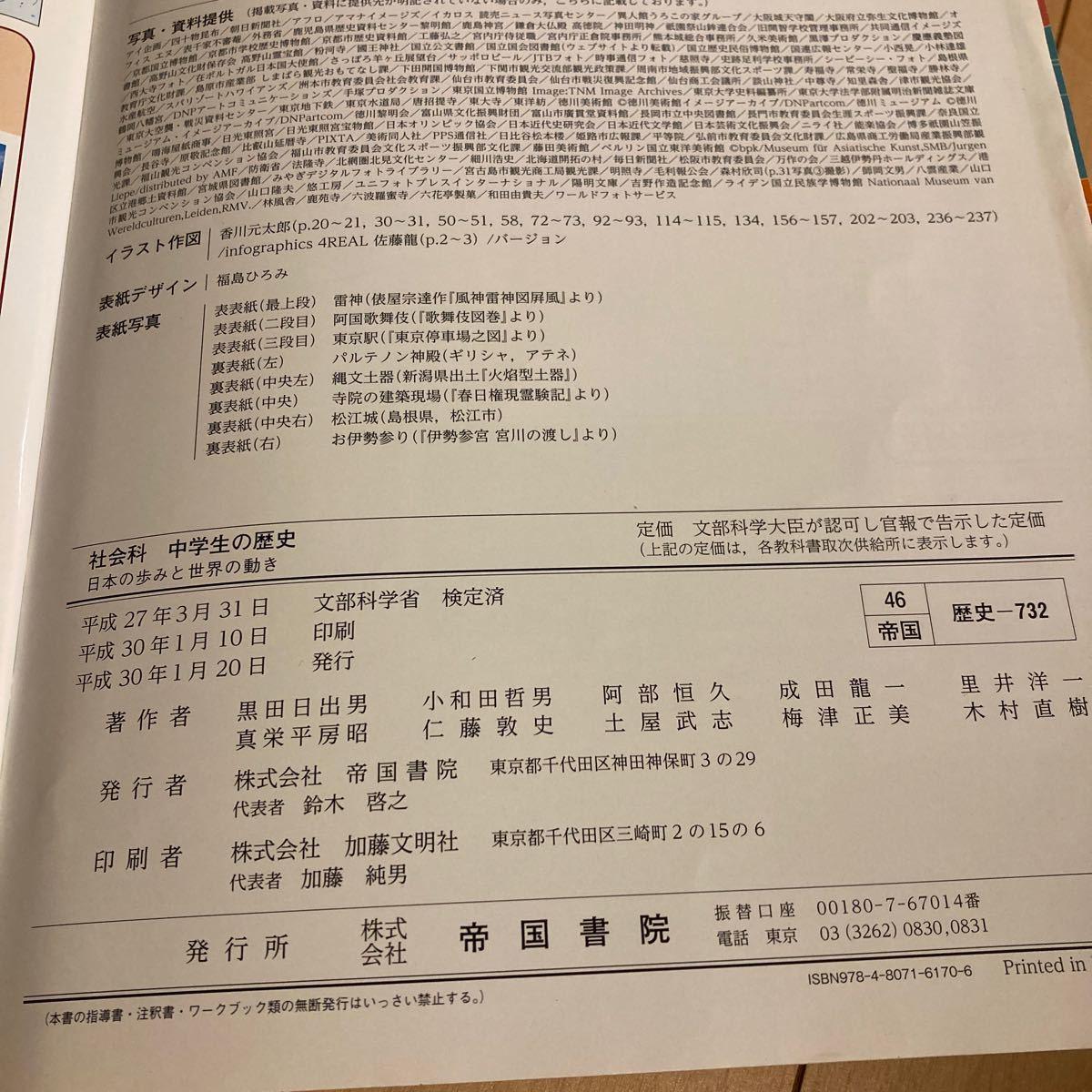 中学 社会科中学生の歴史