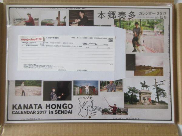 本郷奏多 カレンダー2017 直筆サイン入り 生写真付 グッズの画像