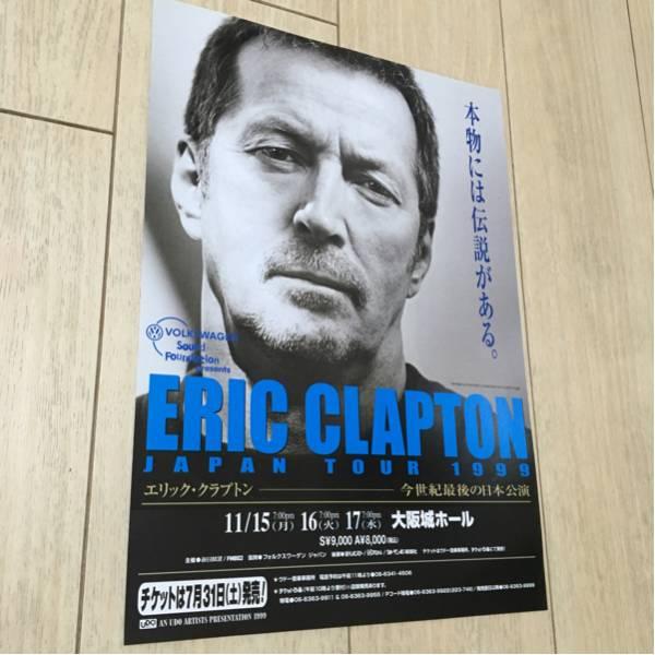 エリック・クラプトン eric clapton 来日 告知 チラシ 1999 大阪