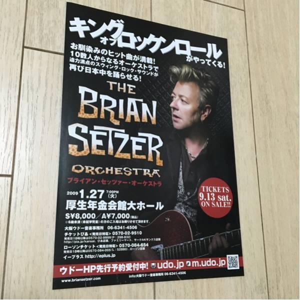 ブライアン・セッツァー brian setzer 来日 告知 チラシ 2009