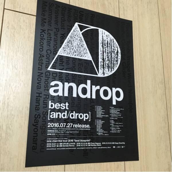 アンドロップ androp cd 発売 告知 チラシ 2016 best ツアー