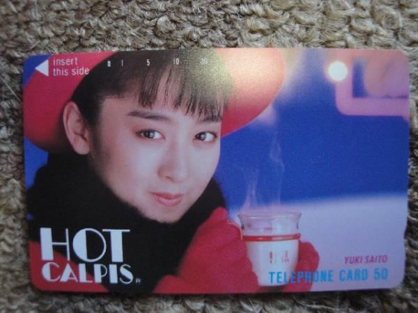 斉藤由貴 ホットカルピス テレカ 未使用 1987年