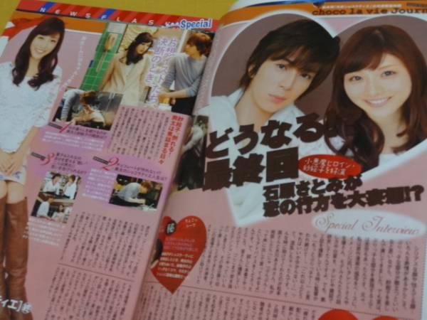 ◎[TVガイド 2014.3.22]国分太一/嵐/石原さとみ/佐藤健/Kis-My-Ft2/笑っていいとも