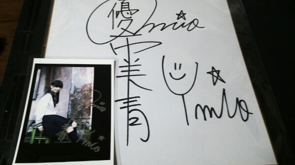 あまちゃんでブレイク優希美青直筆サインフォトと直筆サイン色紙