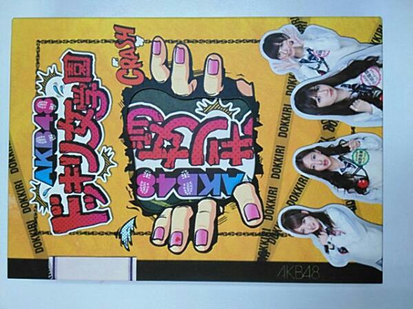 AKB48 ドッキリ女学園 スペシャルBOX ライブ・総選挙グッズの画像