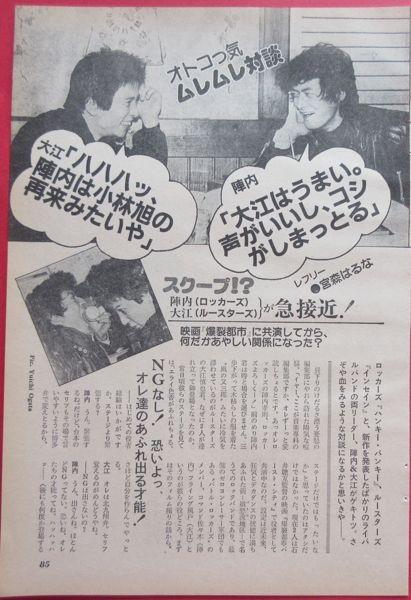 大江慎也 ルースターズ 陣内孝則 ムレムレ対談 1982 切り抜き 3P