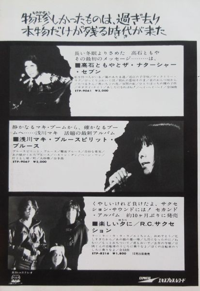 RCサクセション 忌野清志郎 高石ともや 浅川マキ 1972 切抜 1ページ S20DS