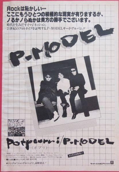 P-MODEL アルバム広告 POTPOURRI ポプリ 平沢進 1981 切抜 1P