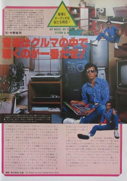 宇崎竜童 自宅 オーディオ・ルーム 1978 切り抜き 1枚