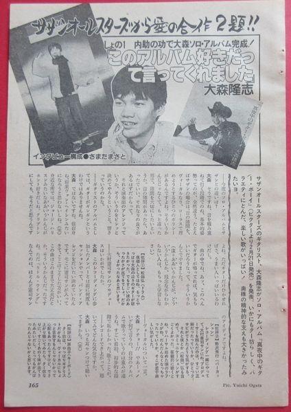 大森隆志 桑田佳祐 原由子 サザンオールスターズ 1982 切抜 3P