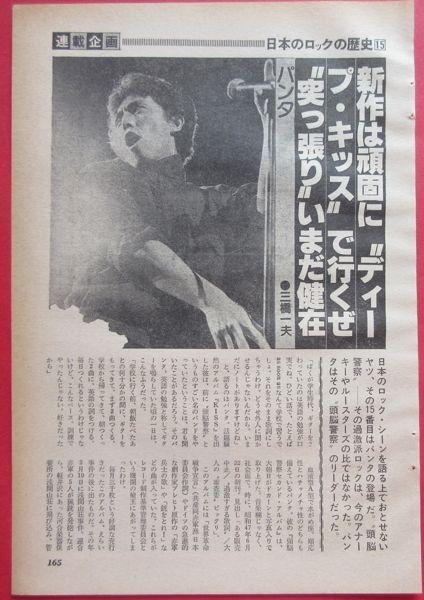 パンタ 日本のロックの歴史 吉田美奈子 1982 切り抜き 5P