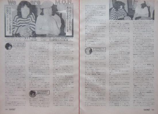 ゴダイゴ M.O.R. タケカワユキヒデ ミッキー吉野 1981 切抜 3P