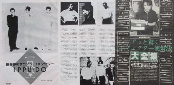 土屋昌巳 アッと驚くエフェクター使用法 一風堂 1981 切抜 12P