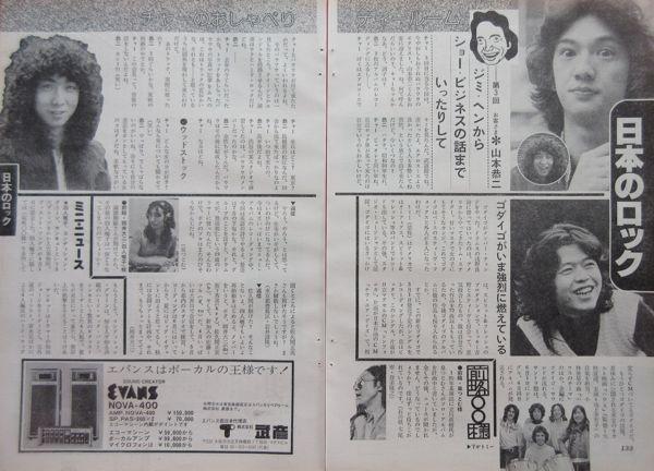 チャー 山本恭司 対談 BOW WOW 日本のロック 1977 切抜 6ページ