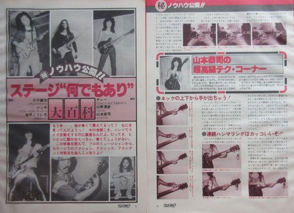 ステージ何でもあり大百科 チャー 山本恭司 シンキ 1981 切抜 8P