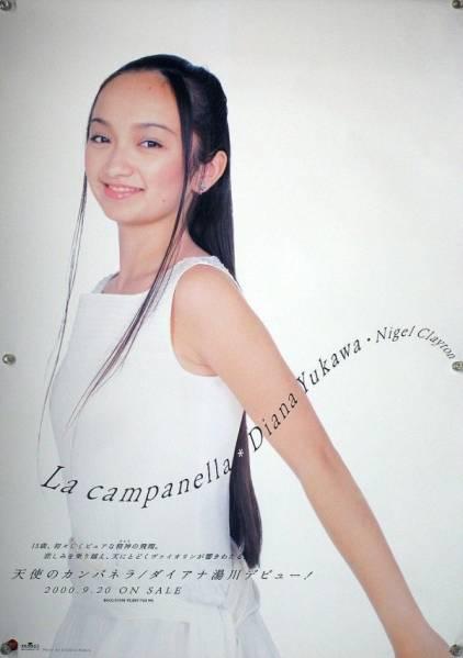 DIANA YUKAWA ダイアナ湯川 B2ポスター (1Z18007)