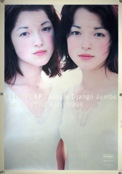 FLIP FLAP フリップフラップ YUKO AIKO B2ポスター (2A15002)