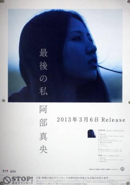 阿部真央 B2ポスター (2A09009) ライブグッズの画像