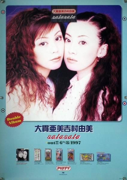 大貫亜美吉村由美 PUFFY パフィー B2ポスター (2B01008) ライブグッズの画像