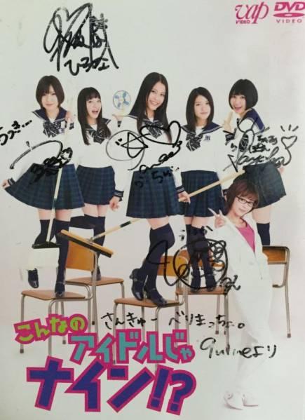 こんなのアイドルじゃナイン!? 9nine 平野綾 川島海荷 ライブグッズの画像