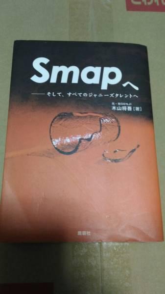 smapへ 木山将吾 2005年初版 鹿砦社 状態B