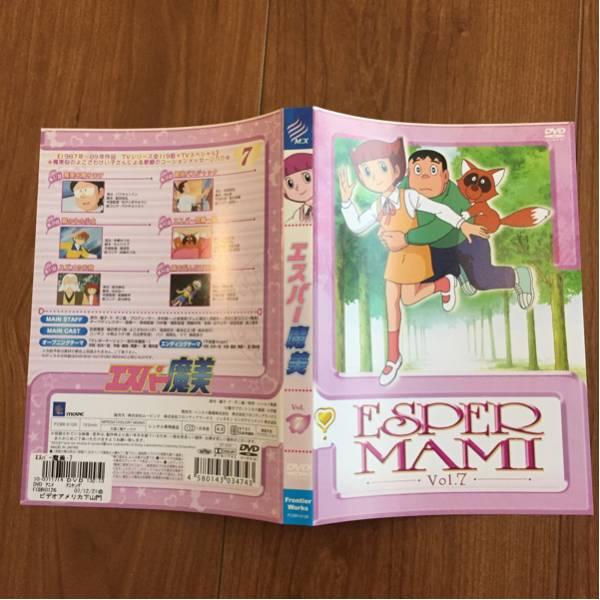 中古DVD エスパー魔美 7巻 グッズの画像