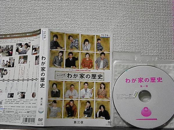 レンタルDVD☆ わが家の歴史 全3巻セット 柴咲コウ ライブグッズの画像