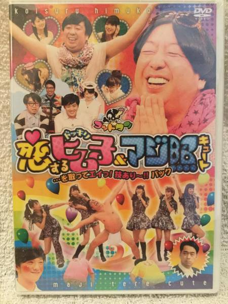 新品未開封 DVD ゴッドタン 恋するヒム子&マジ照れ ℃-ute ライブグッズの画像