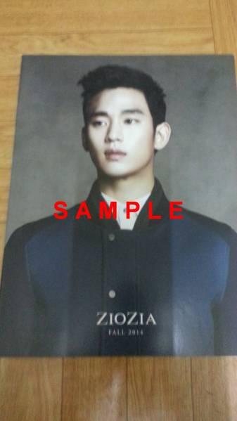 キム・スヒョン 韓国「ZIOZIA」2014年 秋カタログ