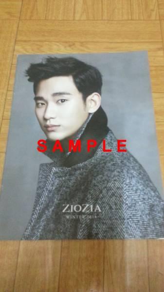 キム・スヒョン 韓国「ZIOZIA」2014年 冬カタログ