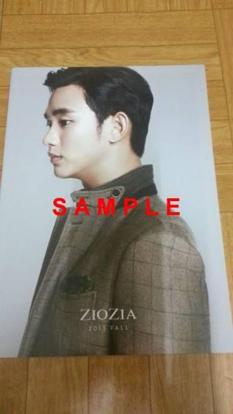 キム・スヒョン 韓国「ZIOZIA」2013年 秋カタログ