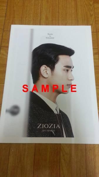 キム・スヒョン 韓国「ZIOZIA」2015年 春カタログ