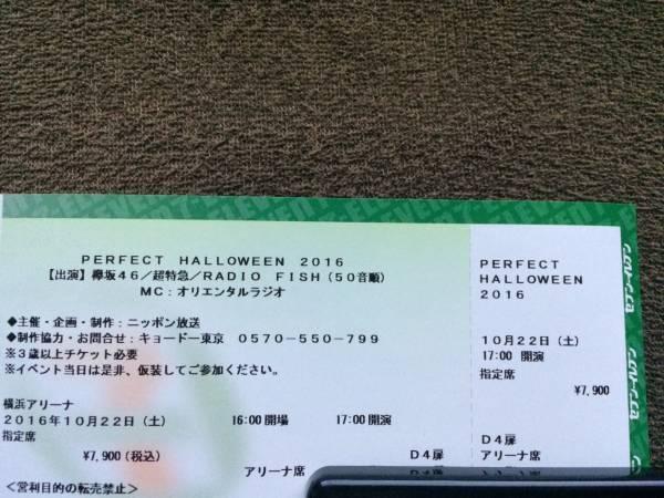 10/22 欅坂46出演 PERFECT HALLOWEEN 2016  アリーナ 1桁列