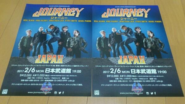 送料込●ジャーニーJOURNEY:2017年2月日本武道館公演チラシ2種
