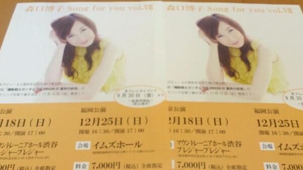 送料込チラシ4枚●森口博子Song for you vol.VII●渋谷&福岡