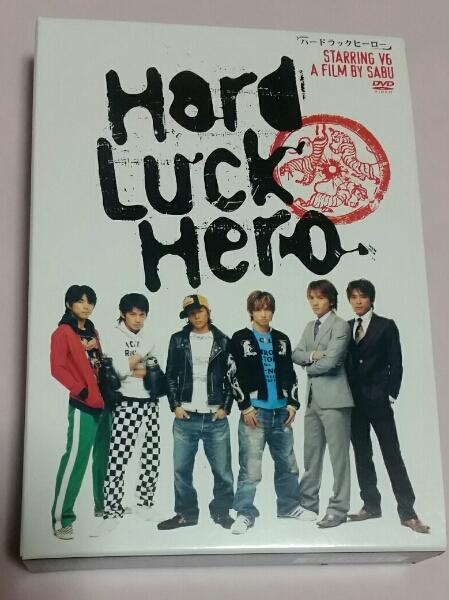 V6 映画 ハードラックヒーロー DVD