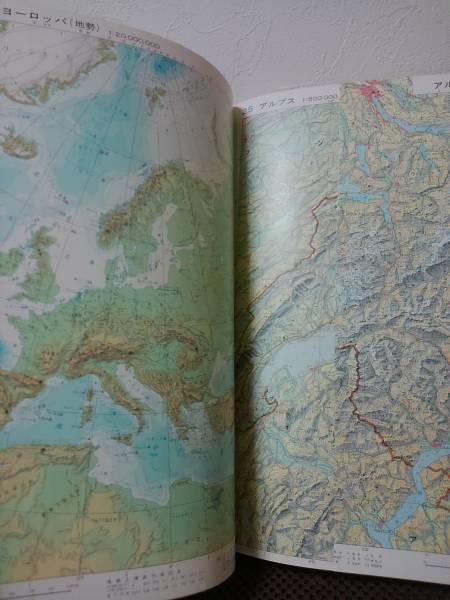 世界大地図 大日本百科事典・別巻 昭和47年初版_画像2