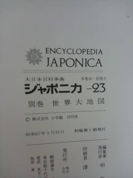 世界大地図 大日本百科事典・別巻 昭和47年初版_画像3