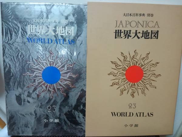 世界大地図 大日本百科事典・別巻 昭和47年初版_画像1