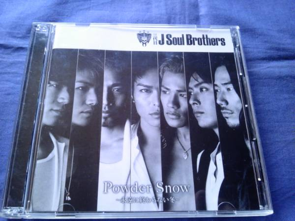 三代目J Soul Brothers★★Powder Snow ~永遠に終わらない冬~_画像1