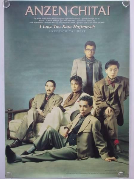 安全地帯 BEST I Love Youからはじめよう '88 特典ポスター B2