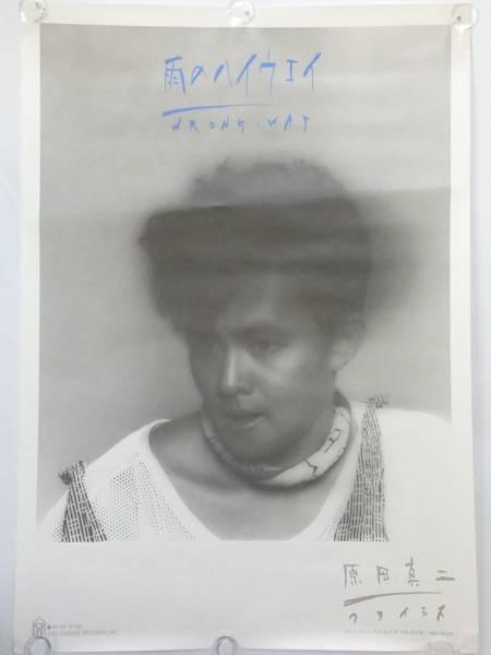 原田真二 クライシス 雨のハイウェイ 1983年 ポスター 非売品 B2