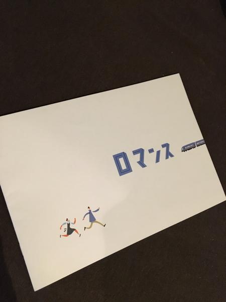 非売品!映画 ロマンス 大島優子 カタログ パンフレット プレス ライブ・総選挙グッズの画像