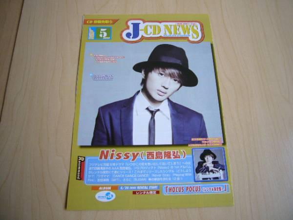 AAA 西島隆弘 Nissy ニッシ― J-CD NEWS