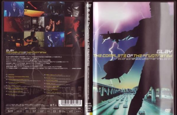 GLAY THE FRUSTRATED DVD メイキング TERU HISASHI JIRO レア