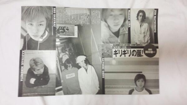 嵐 切り抜き 雑誌名不明 ピカンチ 岡本健一撮影