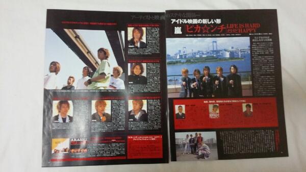 嵐 切り抜き WO2002年9月 ピカ☆ンチ裏面青の炎